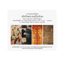 """โครงการเพิ่มพูนความรู้ ครั้งที่ ๑/๒๕๖๑ """"เข้าถึงความเป็นไทย"""""""